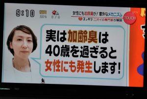 テレビの情報 女性の加齢臭