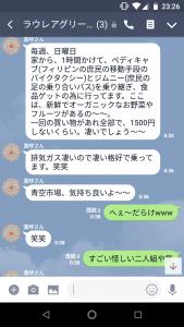 LINEでの会話