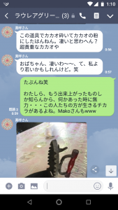 LINEでの会話
