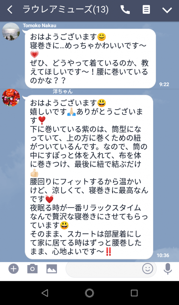 LINEメッセージ抜粋