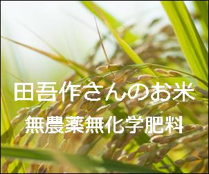 田吾作さんのお米バナー