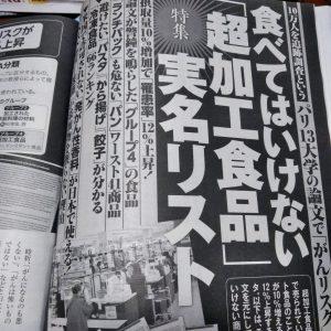 週刊新潮1月31日号