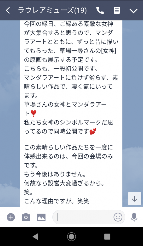 LINEメッセージのスクリーンショット